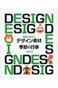 【送料無料】 現場で役立つデザイン素材×季節の行事 / 小林亜希子 【本】
