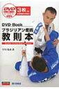【送料無料】 ブラジリアン柔術教則本 DVDつき / 早川光由 【本】