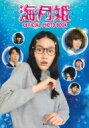 海月姫 OFFICIAL PHOTO BOOK 能年玲奈×菅田将暉 / アミューズメント出版部 【単行本】