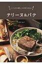 テリーヌ & パテ とっておきの本格レシピが誰でも作れる / ナガタユイ 【本】