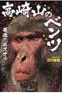 高崎山のベンツ最後の「ボスザル」ポプラ社ノンフィクション/江口絵理本