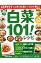 白菜101!レシピ レタスクラブムック 【ムック】