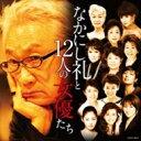 【送料無料】 なかにし礼と12人の女優たち 【CD】