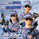ANIMEX 1200 178: : ブルースワット MUSIC COLLECTION〜音楽集〜 【CD】