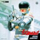 ANIMEX 1200 183: : 東映Vシネマ 女バトルコップ サウンドトラック 【CD】