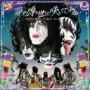 ももいろクローバーZ vs KISS / 夢の浮世に咲いてみな 【KISS盤】 【CD Maxi】