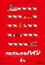 アルプスの少女ハイジ ベスト アルムの山 / ハイジとクララ 【DVD】