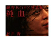 【送料無料】 <strong>銀杏BOYZ</strong>写真集 「純血」 / 銀杏Boyz ギンナンボーイズ 【本】