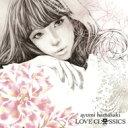 【送料無料】 浜崎あゆみ / LOVE CLASSICS 【CD】