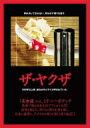 ザ・ヤクザ 【DVD】