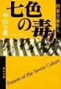 七色の毒 刑事犬養隼人 角川文庫 / 中山七里 【文庫】