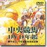 中央競馬DVD年鑑 平成11年度後期重賞競走 【DVD】