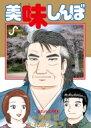 美味しんぼ 111 ビッグコミックス / 花咲アキラ 【コミック】