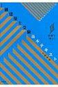 【送料無料】 1級建築士受験基本テキスト 学科5 ヴィジュアルで要点整理 / 大脇賢次 【本】