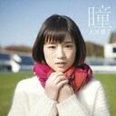 大原櫻子 / 瞳 【CD Maxi】