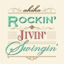 艺人名: A - Akiko (Jazz) アキコ / Rockin'jivin'swingin' 【CD】