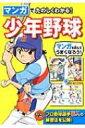 マンガでたのしくわかる!少年野球 / 西東社 【本】