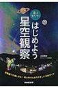 星は友だち!はじめよう星空観察 / 永田美絵 【単行本】