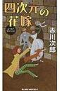 四次元の花嫁 ジョイ・ノベルス / 赤川次郎 アカガワジロウ 【新書】