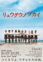 リュウグウノツカイ 【DVD】