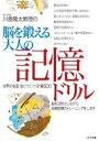 脳を鍛える大人の記憶ドリル 世界の名言・逆ピラミッド計算60日 / 川島隆太 【全集・双書】