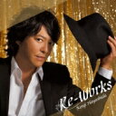 【送料無料】 林田健司 ハヤシダケンジ / RE-WORKS 【CD】