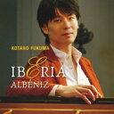 作曲家名: A行 - 【送料無料】 Albeniz アルベニス / 組曲『イベリア』全曲、エスパーニャ、スペインのセレナード、他 福間洸太朗(2CD) 【CD】