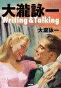 【送料無料】 大瀧詠一 Writing & Talking / 大瀧詠一 オオタキエイイチ 【単行本