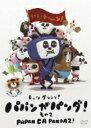 パパンがパンダ! その2 【DVD】