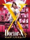 【送料無料】 ドクターX 〜外科医・大門未知子〜 3 DVD-BOX 【DVD】