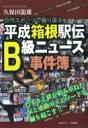 平成箱根駅伝b級ニュース事件簿 日刊スポーツグラフ / 久保田龍雄 【ムック】