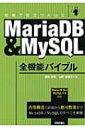 【送料無料】 MariaDB  &  MySQL全機能バイブル 現場で役立つA to Z / 鈴木啓修 【本】