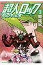 超人ロック 刻の子供達 3 Mfコミックス フラッパーシリーズ / 聖悠紀 ヒジリユキ 【コミック】