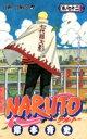 NARUTO -ナルト- 72 ジャンプコミックス / 岸本斉史 キシモトマサシ 【コミック】