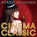 作曲家名: A行 - 【送料無料】 石川綾子 / Cinema Classic 【CD】