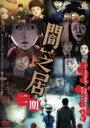 闇芝居 二期 【DVD】
