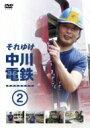 それゆけ中川電鉄2 【DVD】