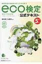 【送料無料】 環境社会検定試験eco検定公式テキスト 持続可能な社会をわたしたちの手で / 東京商工会議所 【単行本】