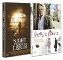 リスボンに誘われて 【DVD】