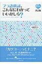 外語, 學習參考書 - フラ語動詞、こんなにわかっていいかしら? CD付 / 清岡智比古 【本】