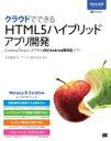 【送料無料】 クラウドでできるHTML5ハイブリッドアプリ開発 Cordova / Onsen UIで作るiOS / Andr...