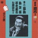 雷門福助 / 落語蔵出しシリーズ 8 【CD】