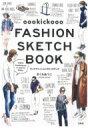 Rakuten - oookickooo FASHION SKETCH BOOK / きくちあつこ 【本】