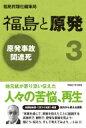 【送料無料】 福島と原発 3 原発事故関連死 / 福島民報社編集局 【単行本】