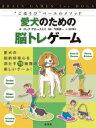 """【送料無料】 愛犬のための脳トレゲーム """"ごほうび""""ベースのメソッド / クレア・アロースミス 【単行本】"""