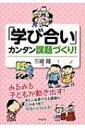 『学び合い』カンタン課題づくり! / 三崎隆 【本】
