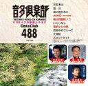 ビデオcdカラオケ 音多倶楽部 487 【OTHER】