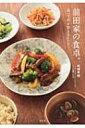 前田家の食卓。 食べて体を整えるレシピ / 成嶋早穂 【単行本】