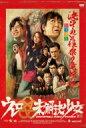 【テレビ東京・Loppi・HMV限定】舞台ウレロ☆未解決少女 【DVD】