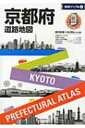 【送料無料】 京都府道路地図 県別マップル 4版 【全集・双書】